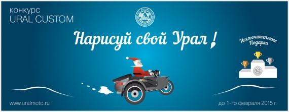 мотоклуб урал, генеральный дестрибьютор мотоциклов урал, ПК ИМЗ, Ирбитский мотозавод