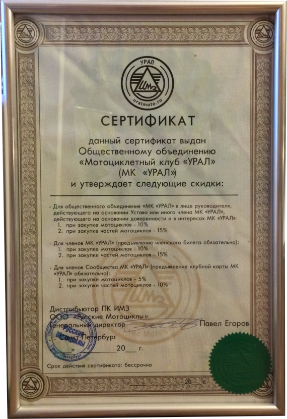 """Сертификат на скидки для мотоклуба УРАЛ, ООО """"Русские Мотоциклы"""""""