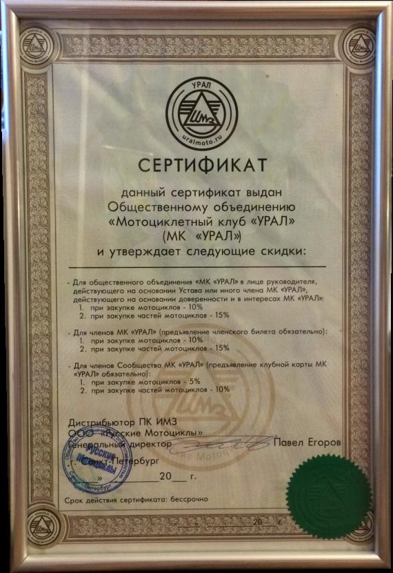Сертификат Русские мотоциклы, мотоклуб УРАЛ