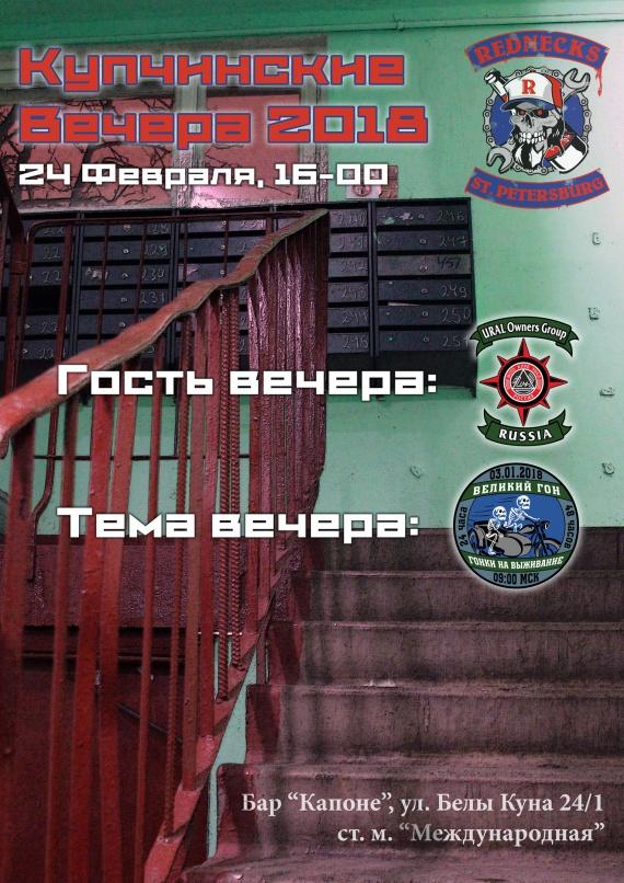 Rednecks MCC, Великий гон, мотоклуб Урал