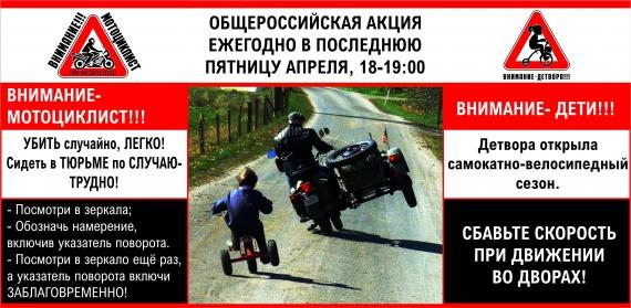 Внимание мотоциклист, мотоклуб урал