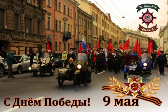 Мотоклуб УРАЛ (Ural Owners Group), День Победы, 9 мая