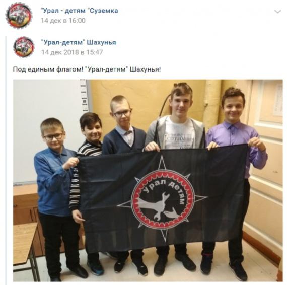 Урал детям