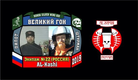 Мотоклуб УРАЛ (Ural Owners Group), Великий гон, AL-Kashi
