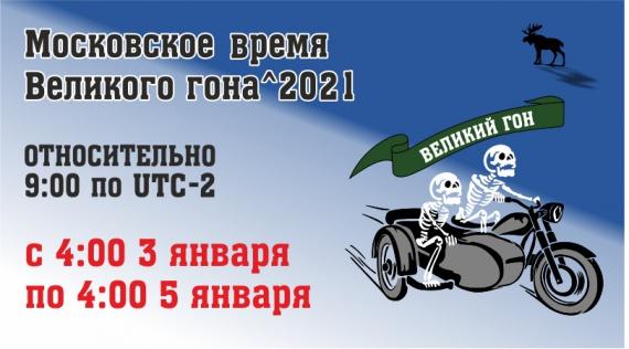 великий гон, великий гон 2021