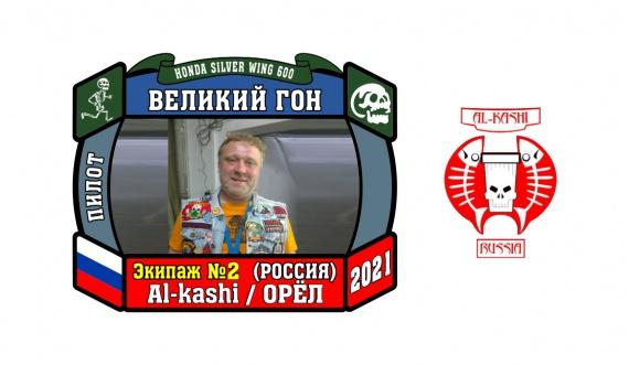 великий гон, мотоклуб урал, великий гон 2021,Al-kashi