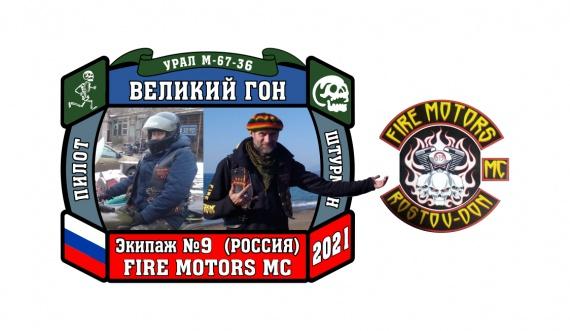 великий гон, мотоклуб урал, великий гон 2021, FIRE MOTORS MC
