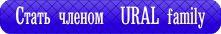 Стать членом  URAL family