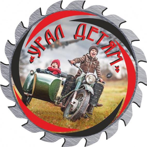 Урал-детям, мотоклуб урал