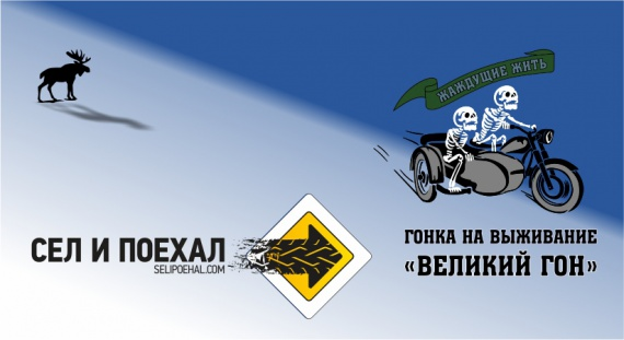 Мотоклуб УРАЛ (Ural Owners Group), Великий гон, Сел и Поехал