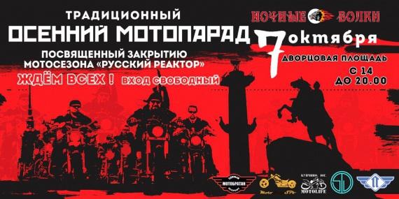 Открытие зимнего сезона 2017 СПб
