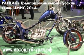 Велики РАТНИК - символ русского стиля в 2014 году. Дипломирован ИМИС 2014.