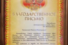 ГИБДД Псков (обеспечение городского парада)