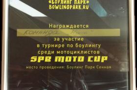 Турнир по боулингу среди мотоциклистов СПб