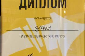 Международный мотосалон ИМИС 2015